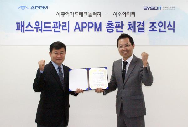 노상호 시소아이티 대표(좌)와 방학재 시큐어가드테크놀러지 대표가 패스워드관리 APPM 제품에 대한 총판 계약을 체결한 후 기념촬영을 하고 있다