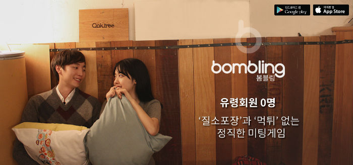 About Bombling - cover