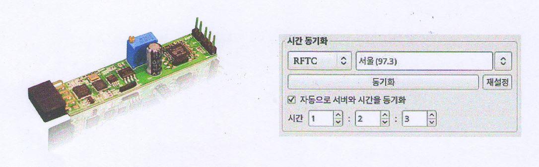 디비시스, 인터넷·장비 필요없는 RFTC 시간동기화 기술 개발